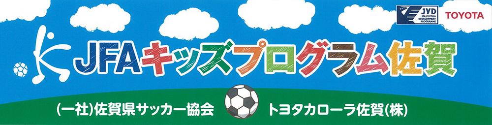 JFAキッズプログラム佐賀