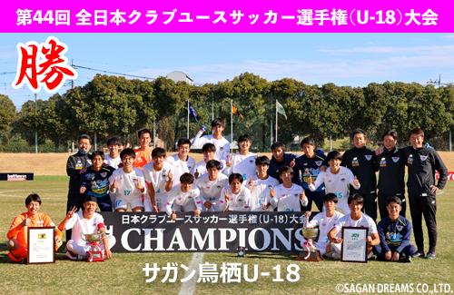 福井少年サッカー爆サイト
